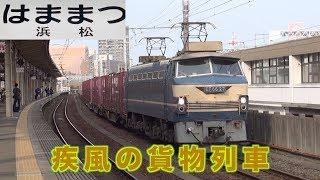 【貨物列車】GW直前 浜松駅を通過する疾風の高速貨物列車 全14本 Gale freight train
