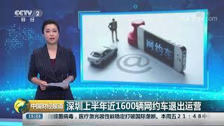 [中国财经报道]深圳上半年近1600辆网约车退出运营| CCTV财经