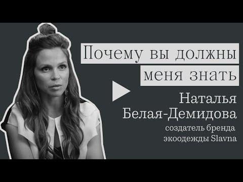Почему вы должны меня знать: создатель бренда экоодежды Slavna Наталья Белая-Демидова