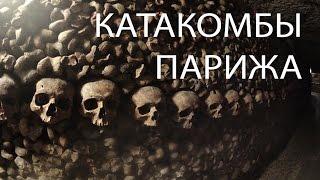 Видеосъемка в подземельях Парижа Экшн Full HD. Catacombs of Paris(Видео самой увлекательной экскурсии по катакомбам Парижа, включая посещение подземного кладбища, оссуария..., 2015-09-13T16:09:19.000Z)