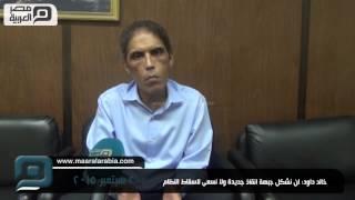 مصر العربية | خالد داود: لن نشكل جبهة انقاذ جديدة ولا نسعى لاسقاط النظام