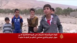 قوات البشمركة تطرد تنظيم الدولة من قرية الفاضلية