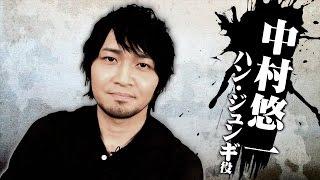 PS4専用ソフト『龍が如く6 命の詩。』中村悠一(ハン・ジュンギ役)スペ...