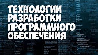 Технологии разработки ПО  Лекция 1