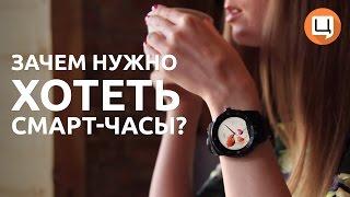 Зачем нужно хотеть Smart часы? Гаджетариум, выпуск 78(, 2015-06-11T10:54:10.000Z)