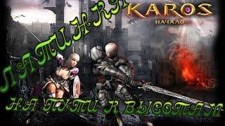 Karos Rosh - Немного Болтовни (Нубо Инфа)