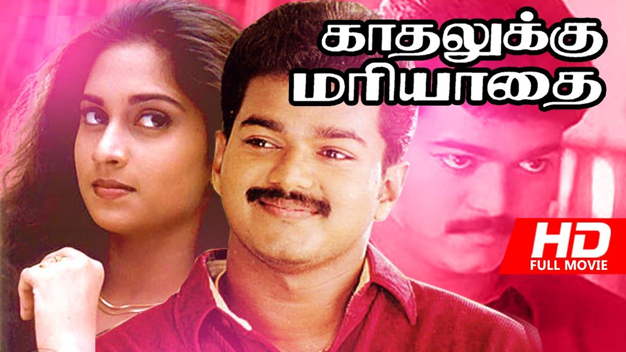 Tamil Full Movie | Kadhalukku Mariyadhai | Ft  Ilayathalapathi Vijay,  Shalini
