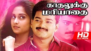 Tamil Full Movie  Kadhalukku Mariyadhai  Ft. Ilayathalapathi Vijay, Shalini