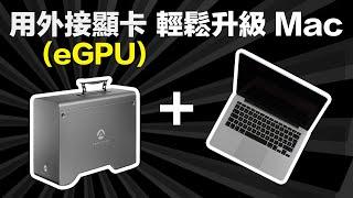 MacBook Pro 也能升級? 用 eGPU 花小錢升級你的舊 MAC