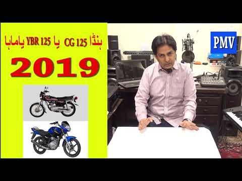Honda CG 125 or Yamaha YBR 125G  Model 2019 | Which one to Buy