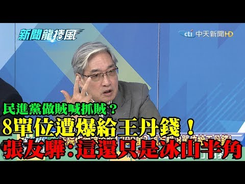 【精彩】民進黨做賊喊抓賊?8單位遭爆給王丹錢 張友驊:這還只是冰山半角!