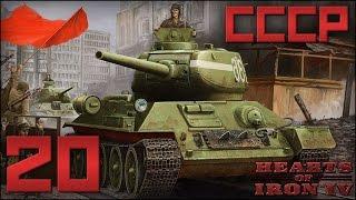 [Hearts of Iron 4] СССР №20