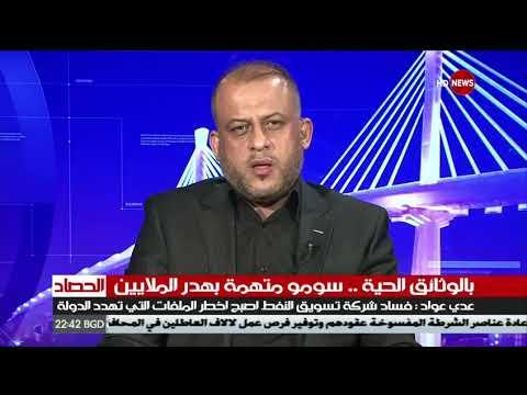 بالفيديو .. النائب عدي عواد: مسؤولو شركة سومو يستخفون بعقول الناس، ويقومون بعمليات فساد واضحة ومكشوفة تماماً !