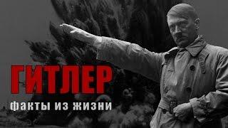 Гитлер   факты из жизни