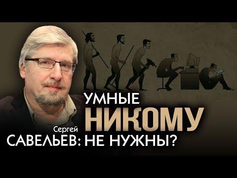 Сергей Савельев. Китай
