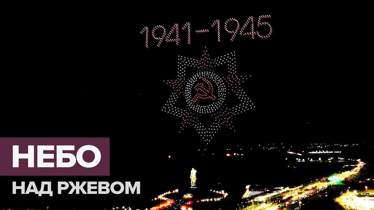 Шоу светящихся дронов над Ржевским мемориалом