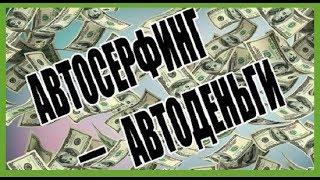 видео Заработок на автосерфинге. вывод денег
