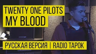 twenty one pilots: My Blood (Cover by Radio Tapok | на русском)