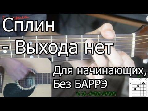 5 песен для начинающих Без БАРРЭ №1 [Видео урок