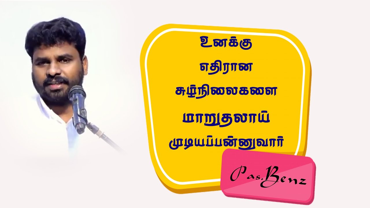 God Can Change The Ending   Pr Benz  Tamil Christian Message
