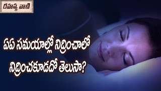 Which Time To Sleep According To The Vedas and Hinduism? || ఏఏ సమయాలలో నిద్రించాలో తెలుసా?