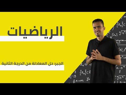رياضيات | مستر عبدالرحمن الهلالي | صف أول ثانوي – ترم أول – 2020-2021 | موقع الخطة التعليمي