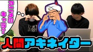 レトルト VS キヨ ランプの魔神になれ!『 リアルアキネイター対決 』