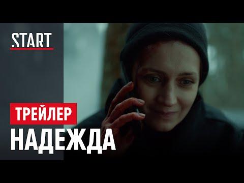 Надежда (18+) || Трейлер || Виктория Исакова на START