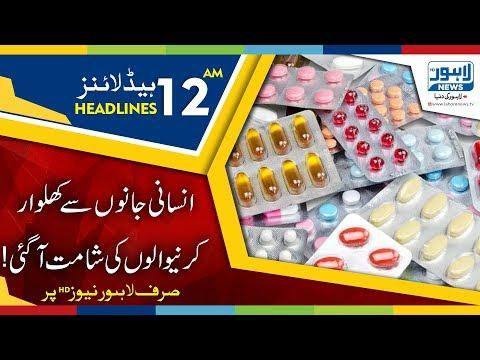 12 AM Headlines Lahore News HD - 20 January 2018