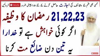 Ramzan Men Har Dua Qabool | Har Hajat Puri | Har Mushkil Aasan Karne K Lie Amal | Wazifa | Amal