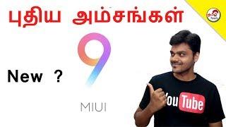 MIUI 9 New Features - புதிய அம்சங்கள் | Tamil Tech thumbnail