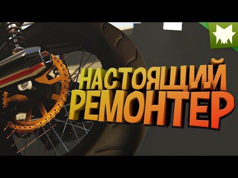 Настоящий ремонтёр! || Biker Garage: Mechanic Simulator
