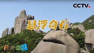 《地理·中国》 20201214 奇石密码·悬浮奇石  CCTV科教 - YouTube