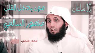 منصور السالمي تلاوات 10 ساعات كاملة اجمل التلاوات و اروعها  ستشعرك بالراحة النفسية