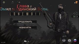 lONE WOLF ПРОХОЖДЕНИЕ ГЛАВА 3 ШКОЛА