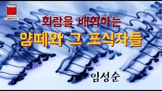 오디오북[[소설들려주는여자]]067회랑을배회하는양떼와그…