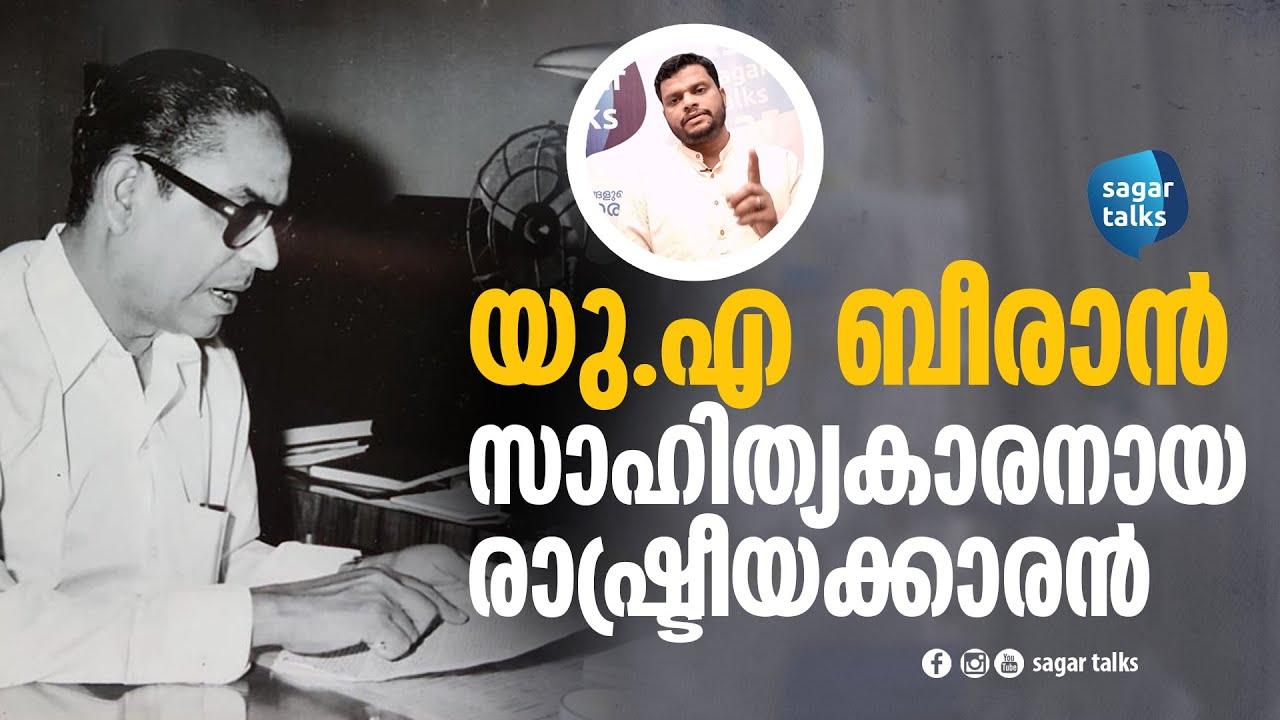 Download യു.എ ബീരാൻ: സാഹിത്യകാരനായ രാഷ്ട്രീയക്കാരൻ I UA Beeran: Writer-cum-Politician- sagar talks