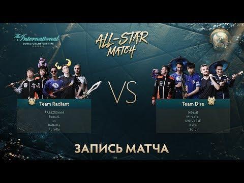 Team Dire vs. Team Radiant, The International 2017 All-Star Match