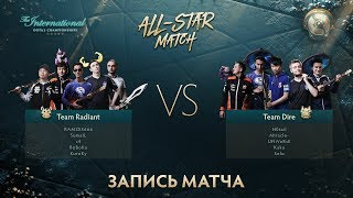 Team Dire vs. Team Radiant, The International 2017 All-Star Match