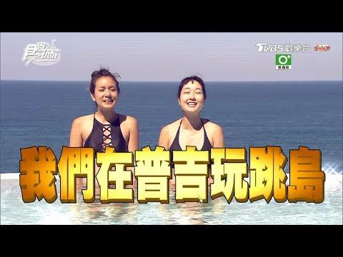 食尚玩家【泰國 普吉島】度假天堂!莎莎巴鈺3P玩跳島(完整版)