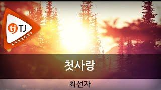 [TJ노래방] 첫사랑(Remix) - 최선자 / TJ Karaoke