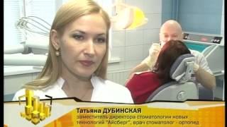 Стоматология Айсберг. Челябинск. СТС(, 2013-04-09T05:58:45.000Z)