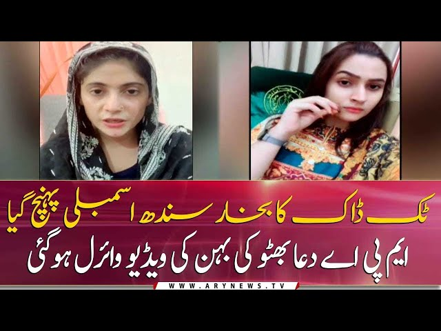 Dua Bhutto's sister Iqra Bhutto makes Tik Tok video at Sindh Assembly | Aftab tv