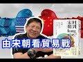 古為今用 由貿易戰紛爭到宋朝的經濟繁榮〈蕭若元:理論蕭析〉2019-06-25