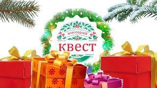 Cleo Поиск подарков DRP | НОВОГОДНИЙ КВЕСТ ОТ DRP 04.01.19