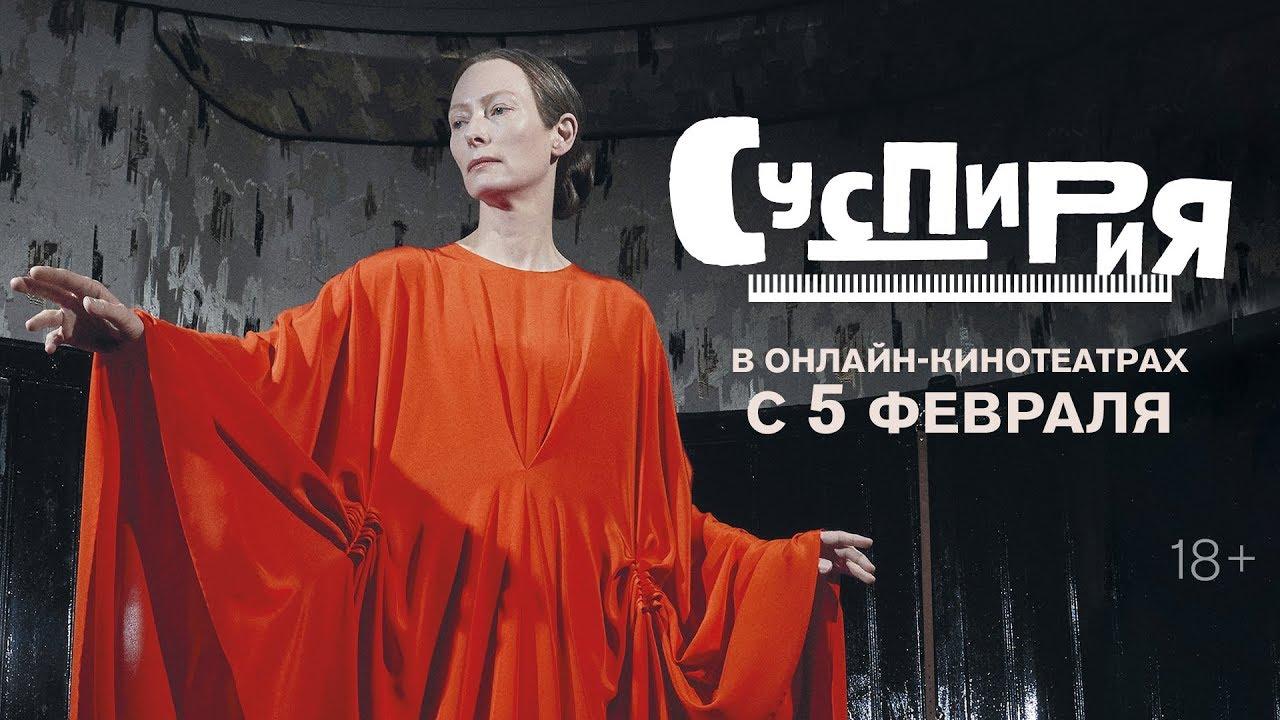 СУСПИРИЯ | Трейлер | Уже в онлайн-кинотеатрах