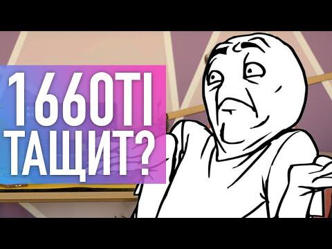 GTX 1660ti в Ноутбуке. Тест Играми! Asus TUF 505 DU