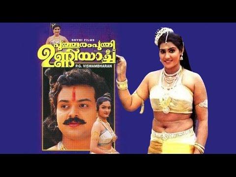 Puthooramputhri Unniyarcha 2002 Malayalam Full Movie | Siddique | Kunchacko Boban | Jagadeesh