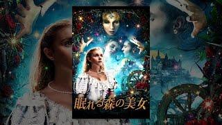 眠れる森の美女(字幕版) thumbnail