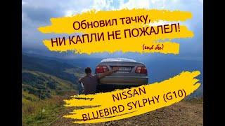 ТОП тачка за 200 т.р!  Nissan Bluebird Sylphy (G10)